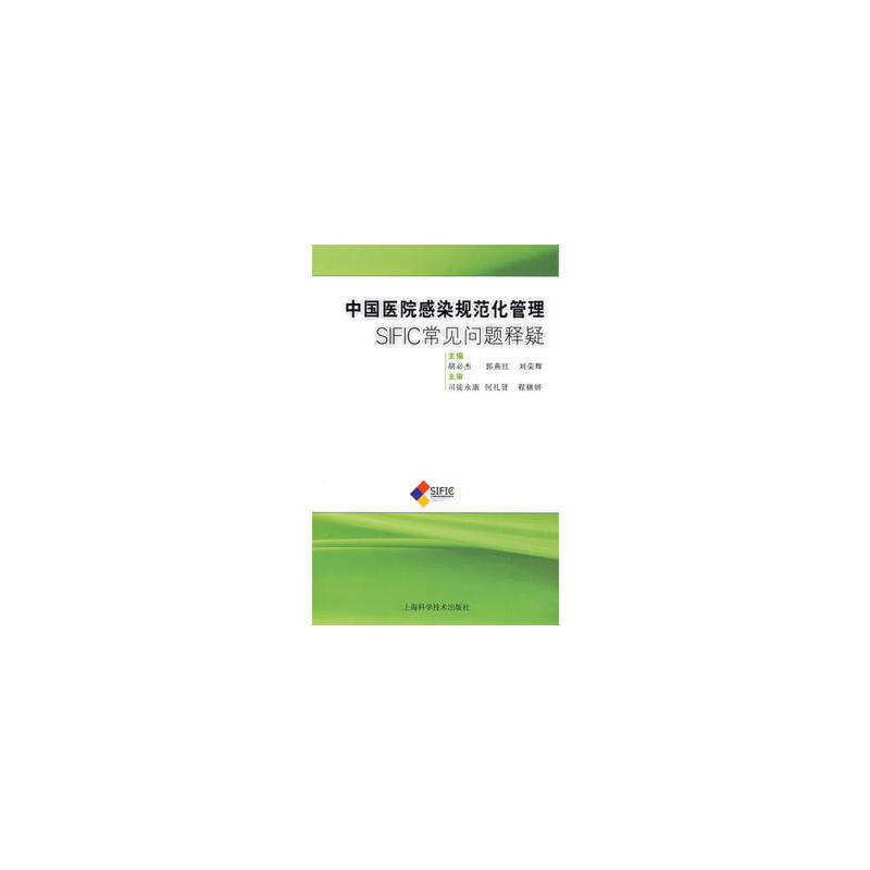 【旧书二手书9成新】中国医院感染规范化管理 胡必杰,郭燕红,刘荣辉 9787532397860 上海科学技术出版社 【保证正版,全店免运费,送运费险,绝版图书,部分书籍售价高于定价】