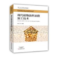 【旧书二手书9成新】现代植物油料油脂加工技术 刘玉兰 9787534976315 河南科学技术出版社