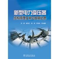 新型电力变压器结构原理及常见故障处理