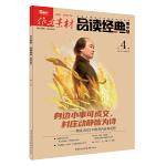 (期刊)作文素材品读经典(高中版) 2021年第4辑