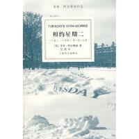 相约星期二 (美)阿尔博姆 上海译文出版社 9787532742707 新华书店 品质保障
