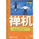 禅机,李津,金城出版社,9787802510838
