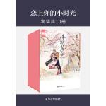 恋上你的小时光(套装共10册)