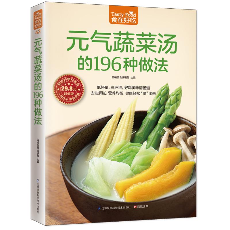 元气蔬菜汤的196种做法(低热量、高纤维,好喝美味清肠道,196 款元气蔬菜汤,让餐桌天天变花样!)