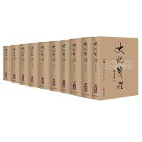 史记笺证(软精装全10册修订新版)