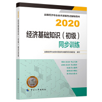 备考2021经济师初级 经济基础知识(初级)同步训练2020 中国人事出版社