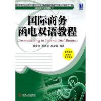 【二手书8成新】国际商务函电双语教程 董金玲 机械工业出版社