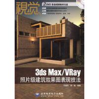 【正版二手书9成新左右】视觉----3ds Max/VRay照片级建筑效果图表现技法(2 王晓光,宋彬 石油工业出版社