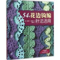 54种花边钩编针法活用 河南科学技术出版社