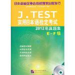 J TEST实用日本语检定考试2012年真题集--E-F级 日本语检定协会J.TEST事务局著 北京语言大学出版社 9