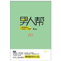 男人帮唐浚 著湖南文艺出版社9787540451240