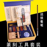 篆刻工具套装初学者手工篆刻刀寿山石印章石刻章入门工具套装全套