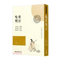 喻世明言三民书局9789571451947中国各体文学进口台版正版