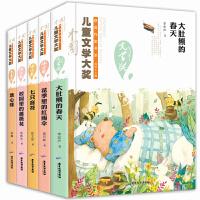 [年后发货]中国儿童文学大奖获奖作家书系B系列全5册 大肚熊的春天 花季里的红雨伞 校园里的蔷薇花 七只音符 地心缘