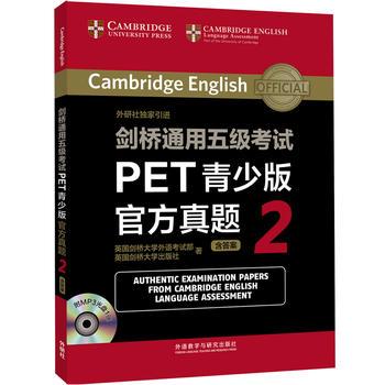 剑桥通用五级考试PET青少版官方真题2,英国剑桥大学外语考试部,英国剑桥大学出版社,外语教学与研究出版社,9787513574914 【正版新书,70%城市次日达】