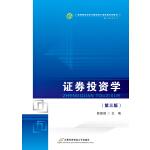 证券投资学(修订第三版),韩复龄,首都经济贸易大学出版社,9787563813957