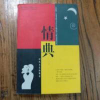 【二手旧书9成新】情典:西方百年婚俗与性爱简史(1900~1999) /[美]玛丽・温莎 时代
