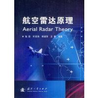 航空雷达原理