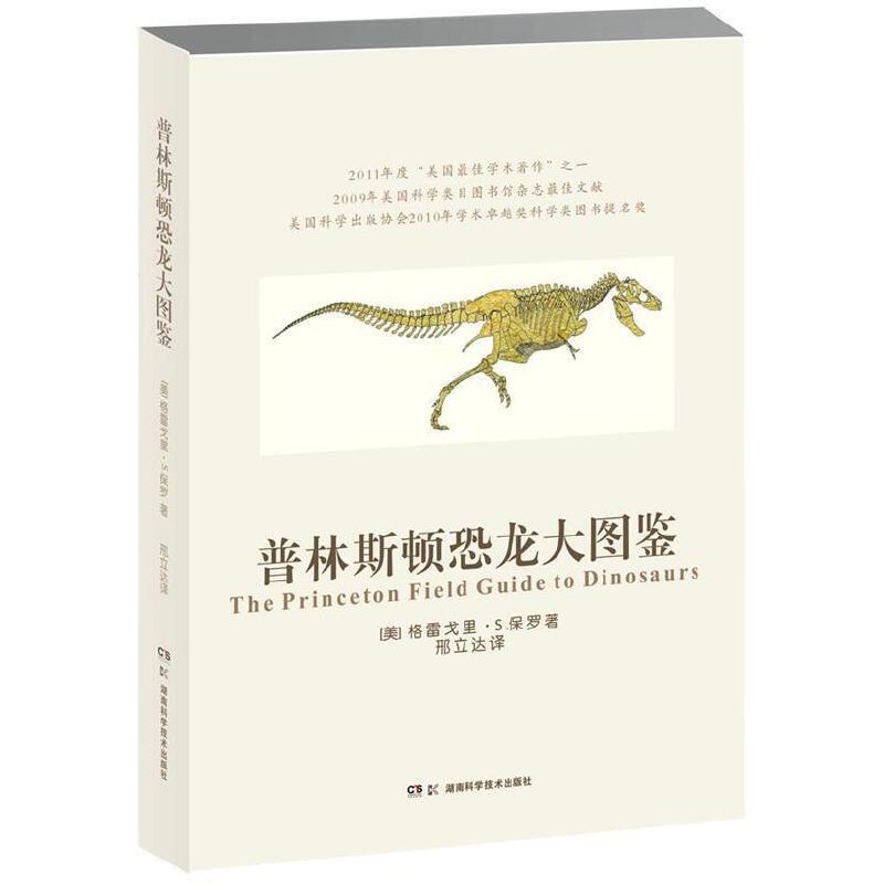 普林斯顿恐龙大图鉴 首部权威的图鉴形式的恐龙全书
