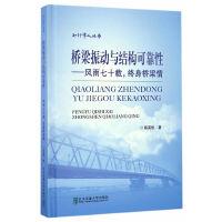 桥梁振动与结构可靠性