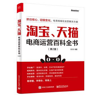 淘宝、天猫电商运营百科全书(第2版)