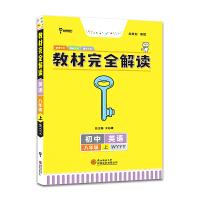 小熊图书2022版王后雄学案教材完全解读 英语八年级(上)配外研版 王后雄初二英语