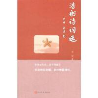 【二手书8成新】浩舸诗词选 浩舸 人民文学出版社