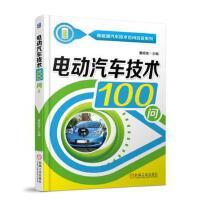 电动汽车技术100问 曹砚奎 机械工业出版社