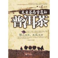 【二手旧书九成新】走出茶马古道的普洱茶 南国嘉木 中国市场出版社 9787509201039