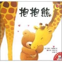 小老虎童书馆:抱抱熊 [英] 克莱尔・弗里德曼,[英] 加文・斯科特 绘,孙艳敏 现代教育出版社