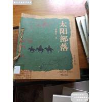 [旧书二手书8成新]太阳部落---[ID:21325][%#120A7%#] /刘湘晨著