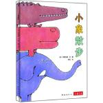 小象散步 [日] 中野弘隆 绘,李奕 南海出版公司 9787544246040