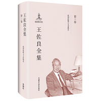 王佐良全集:第三卷(英国浪漫主义诗歌史)/共十二卷