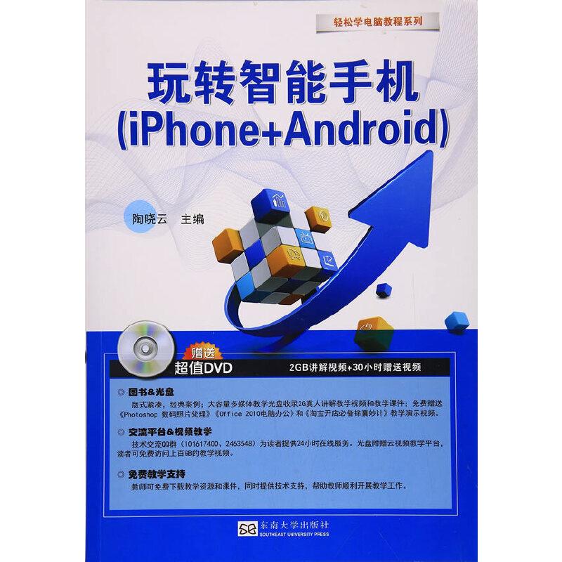轻松学电脑·玩转智能手机(iPhone+Android)