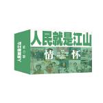 人民就是江山-情怀(全十册)