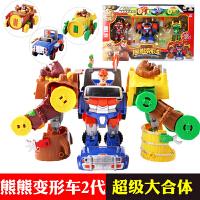 熊出没熊熊变形车2二代玩具车光头强熊大机器人套装炫酷合体c