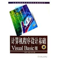 【正版二手书9成新左右】计算机程序设计基础:Visual Basic版 邱李华 等 机械工业出版社