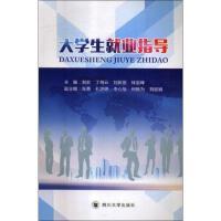 大学生就业指导 四川大学出版社