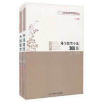 【JHW】外国微型小说300篇(全二册) 郑允钦 百花洲文艺出版社 9787806472880