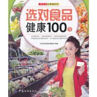 【二手书旧书9成新】好生活百事通:选对食品健康100分 《好生活百事通》编委会 中国纺织出版社 97875064775