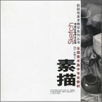 正版 素描 下党震 著北京艺源美术高考工作室 编辽宁美术出版社
