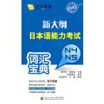 新大纲日本语能力考试词汇宝典N4-N5