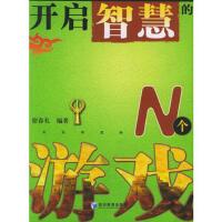 【正版二手书9成新左右】开启智慧的N个游戏 宿春礼 经济管理出版社