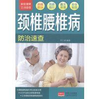 颈椎腰椎病防治速查