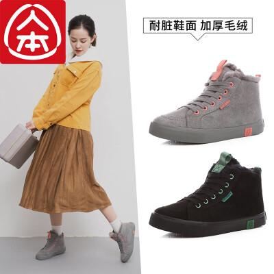 人本冬季加绒保暖平底系带高帮鞋女加厚休闲短靴纯色新款女靴子 收藏优先发 三色可选 秀气大方88918
