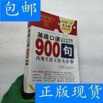 [二手旧书9成新]英语口语900句【含光盘一张】【内页干净】 /耿小