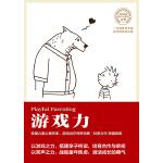 游戏力(套装共2册)(下单五折)(电子书)