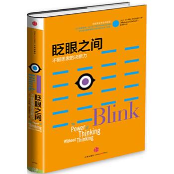 眨眼之间:不假思索的决断力(pdf+txt+epub+azw3+mobi电子书在线阅读下载)
