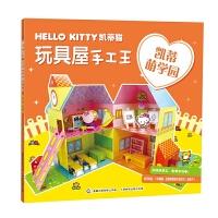 凯蒂猫玩具屋手工王――凯蒂萌学园