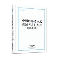 中国西部考古记 西域考古记举要・昨日书林